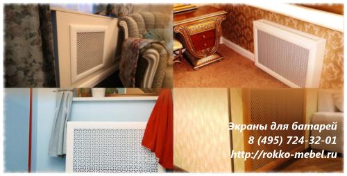 http://rokko-mebel.ru/images/reklama/ekrany_dlya_batarei.png
